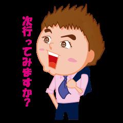 企業戦士アキラ
