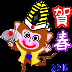 年賀状2016申かわいい猿