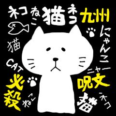 [LINEスタンプ] 呪文や必殺技に聞こえる博多弁・九州の方言 (1)