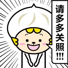 マンガスタンプお肉まんくん(中国語版)