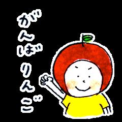 りんごのこ 001