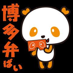 HAPPYパンダ♪あいむ「博多弁ver.」