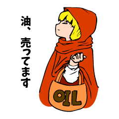 油売りの少女