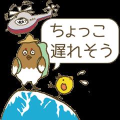 立山連峰の雷鳥親子とオコジョの日常富山弁