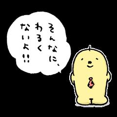 [LINEスタンプ] やさしいじょうしスタンプ (1)