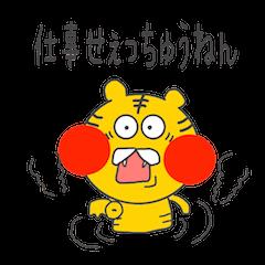 虎の子応援団 (関西弁
