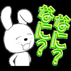 表情豊かな白ウサギ33(なにバージョン)