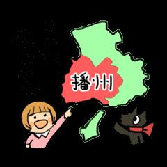 播州弁スタンプ★チコときぬえ