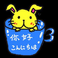 黄色い兎犬と中国語と日本語で挨拶しよう