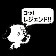 ヨッ!ヨイショ名人!!