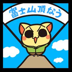 あっぱれ!ショーちゃんの富士登山