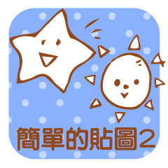 Simple Stickers2-Chinese Traditional-