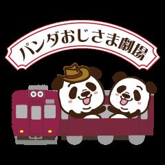 パンダおじさま劇場 第三弾