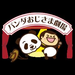 パンダおじさま劇場