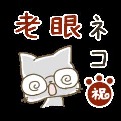 [LINEスタンプ] 祝!老眼ネコ