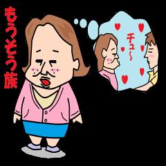 オタク女子シリーズ第2弾 妄想族