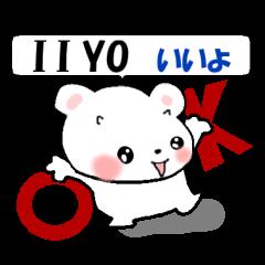 [LINEスタンプ] ローマ字表記の日本語と英語 仲良くしてね