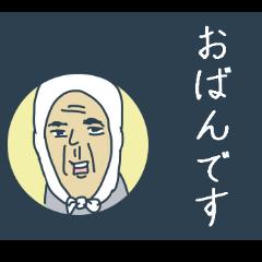 じじいの宮城弁