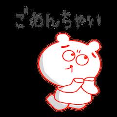 自己中的な白クマ