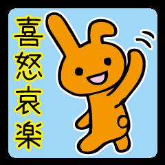 うさぎの喜怒哀楽(オレンジ)