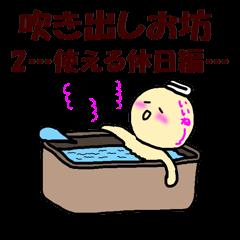 吹き出しお坊2(使える休日編…)