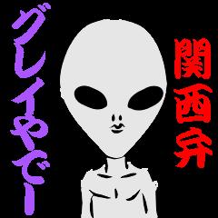 関西弁グレイ