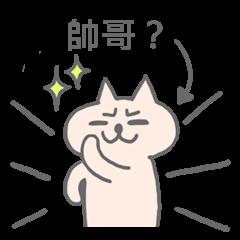 Taiwanese Sticker3