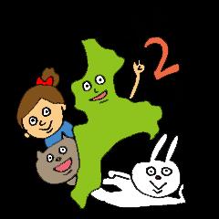 三重県の方言スタンプ2