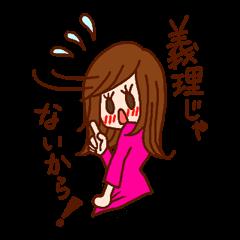 恋せよ☆乙女 スタンプ