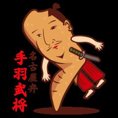 名古屋弁 手羽武将