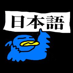 くちばしの黄色い青い鳥 3 <日本語>