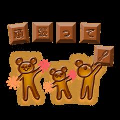 [LINEスタンプ] くまショコラ (1)