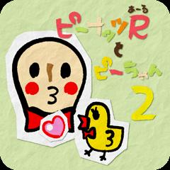 ピーナッツRとピーちゃん 2