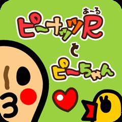 [LINEスタンプ] ピーナッツRとピーちゃん (1)