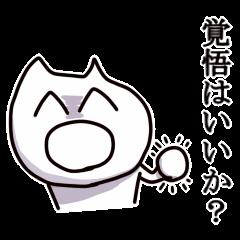 笑顔で煽る猫のスタンプ