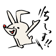Tamuのアシメウサギ