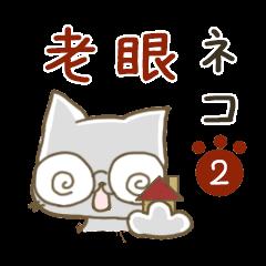 [LINEスタンプ] 老眼ネコ2