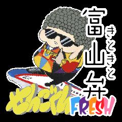 富山弁ダヨ!せんごくん