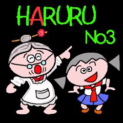 はるるちゃん No3