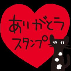 大人かわいいネコ♥【ありがとうパック】