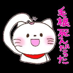 にゃん にゃん にゃんころべー!