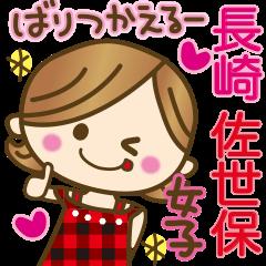 長崎弁♥佐世保弁♥のかわいい女の子