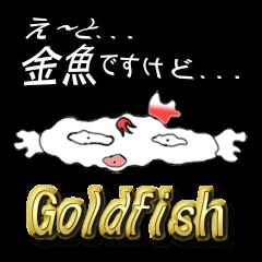 金魚です!英会話フレーズ付