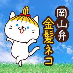 岡山弁金髪ネコ
