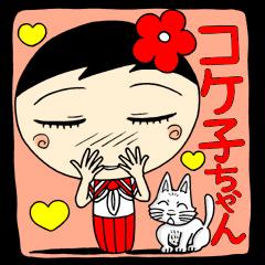コケ子いきまーす! 女子高生編 第5弾