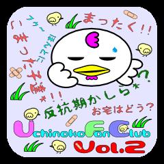 Uchinoko Fan Club その2
