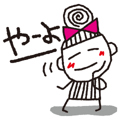 シマ子10。おだんご