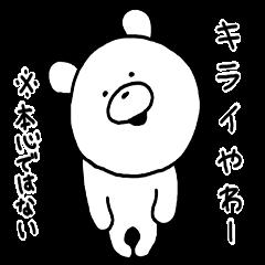 くまたん みみたん 2