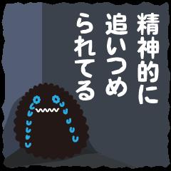心の闇ちゃんスタンプ
