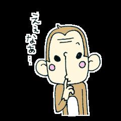 関西弁のおさるんです。